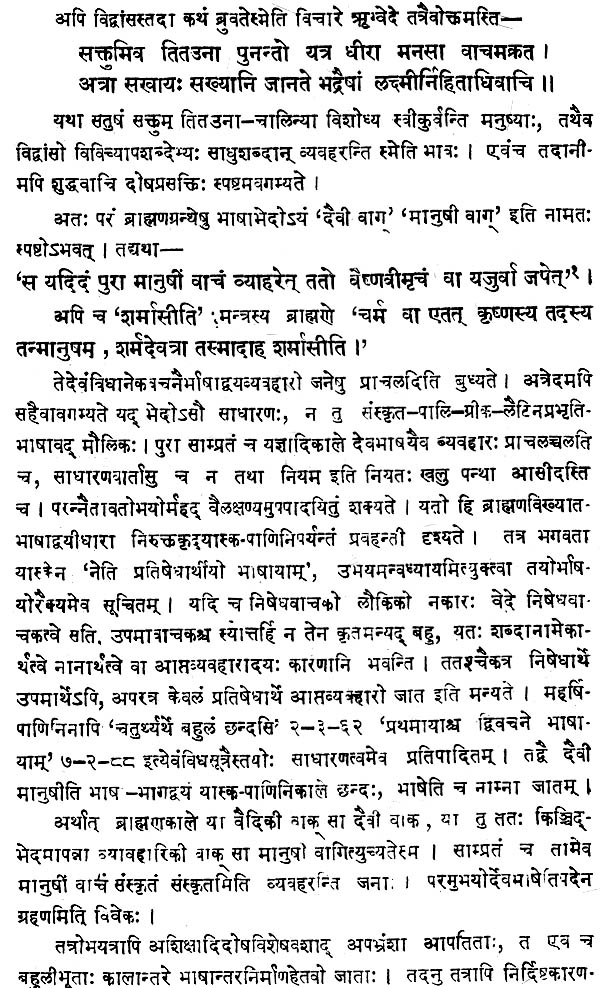 sanskrit essay on health Essay on raksha bandhan festival in sanskrit  on friendship telling the truth is important essay essay about health care management dyslexia and writing a .