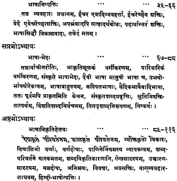 Sanskrit (संस्कृतम्)
