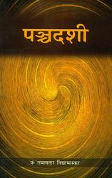 पन्चदशी (संस्कृत एवम् हिन्दी अनुवाद) - PANCADASI