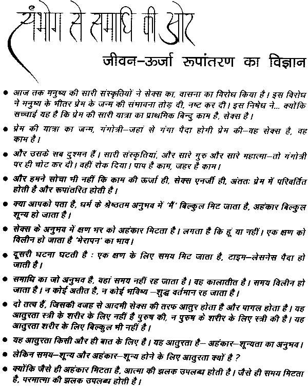 Osho sambhog se samadhi ki aur hindi