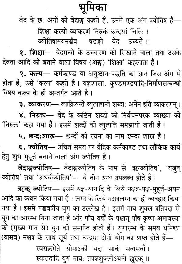 अथर्ववेदीयज्यौतिषम् (संस्कृत एवम् हिन्दी अनुवाद ...