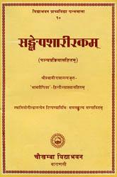 संक्षेपशारीरकम् (संस्कृत एवम् हिन्दी अनुवाद) - Sankshep Sharirakam