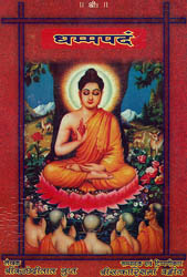 धम्मपदं (संस्कृत एवम् हिन्दी अनुवाद) -  Dhammapada