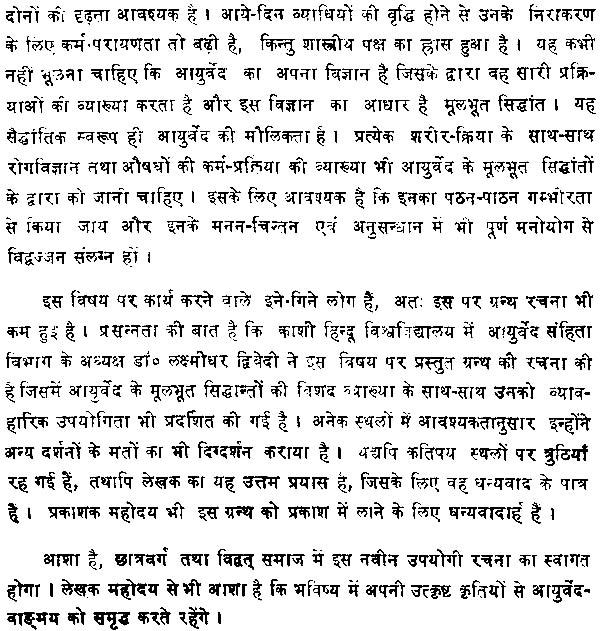 basic principles of ayurveda pdf