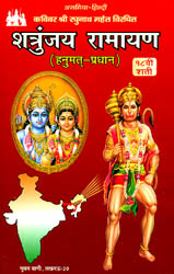 शत्रुंजय रामायण (हनुमत् प्रधान) - Shatrunjaya Ramayana (Different Ramayanas of India)