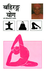 बहिरंग योग: First Steps to Higher Yoga