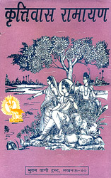 कृत्तिवास रामायण: Krittivasa Ramayana (Different Ramayanas of India)