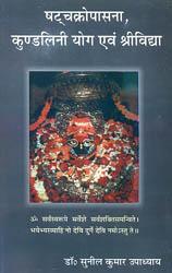 षट्चक्रोपासना कुण्डलिनी योग एवम् श्रीविद्या Shata Chakra Upasana Kundalini Yoga and Srividya