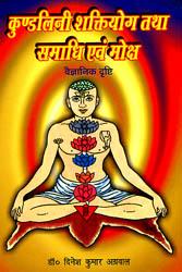 कुण्डलिनी शक्तियोग तथा समाधि एवम् मोक्ष: Kundalini, Shakti Yoga, Samadhi and Moksha
