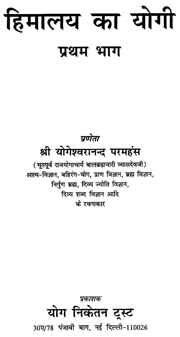 himalaya in hindi 14 अप्रैल 2018  भारत में कश्मीर से लेकर कन्याकुमारी और असम से राजस्थान तक  झीलें और नदियों की विशाल संख्या है। जहाँ.