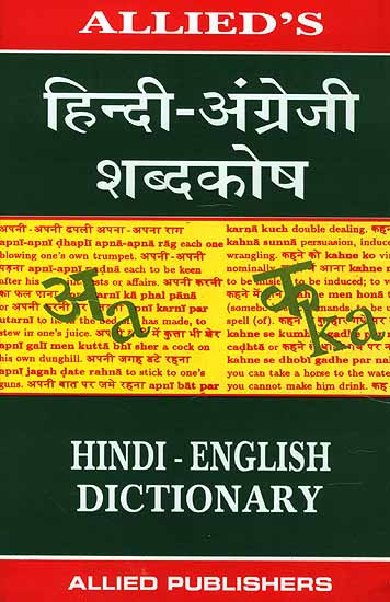 Hindi to english dictionary pdf image search results for View dictionary
