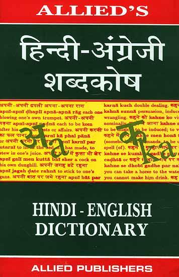 Hindi-English Dictionary (With Transliteration)