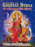Hymn to Goddess Durga: The Destroyer of Mahishasura (With  Transliteration & Translation)
