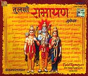 Tulsi Ramayan (Complete)<br>(Set of Five Audio CDs and a Big Book Containing the Text of the Ramcharitmanas, Its Roman Transliteration and English Translation; A Combination Ideal for Chanting and Understanding- Enjoy a Lifetime of Sadhana with Lord Rama)