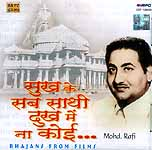 Sukh Ke Sab Saathi Dukh Mein Na Koi: Bhajans From Film (Audio CD)