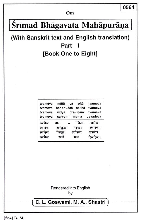 bhagavata purana pdf in hindi