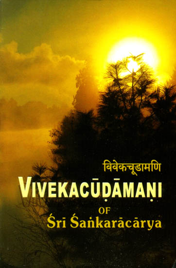 VIVEKACUDAMANI of Sri Sankaracarya (Shankaracharya) (Sanskrit Text with Transliteration, Translation and Index)