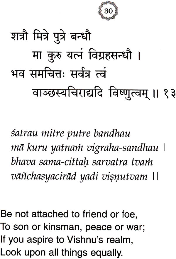 bhaja govindam of sri sankaracarya  shankaracharya