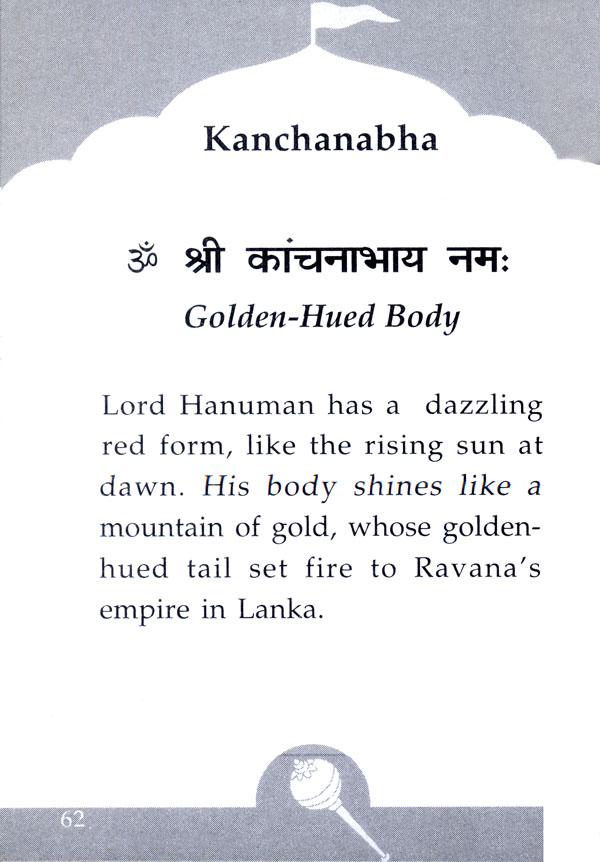 108 names of hanuman in hindi pdf