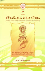 PATANJALA YOGA SUTRAS with Detailed Commentary (with Transliteration, Translation & Commentary)