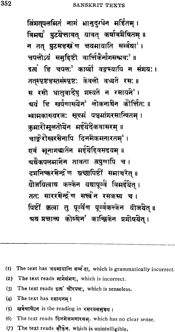Rasaratnakara book
