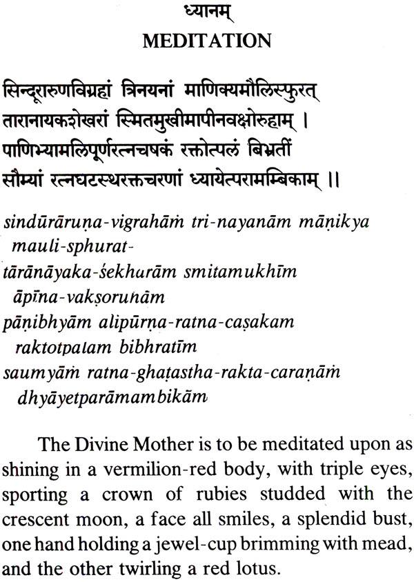 Lyric lalitha sahasranamam lyrics in english : Sri Lalita Sahasranama (With Sanskrit Text, Transliteration and ...