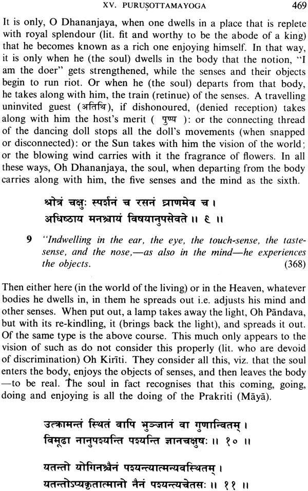 Bhavartha dipika marathi
