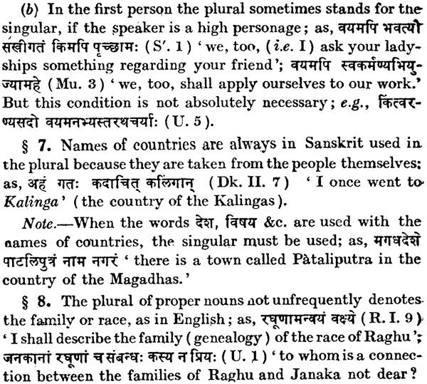 Sanskrit mam kaksha