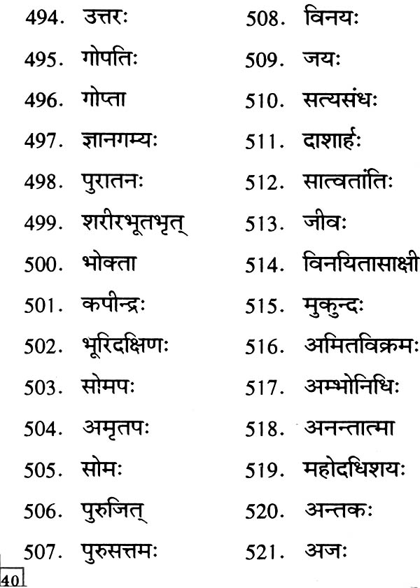 garden in sanskrit The sanskrit dictionary contains translation of most well known sanskrit words  and phrases useful for those who want to study the original sanskrit texts or.