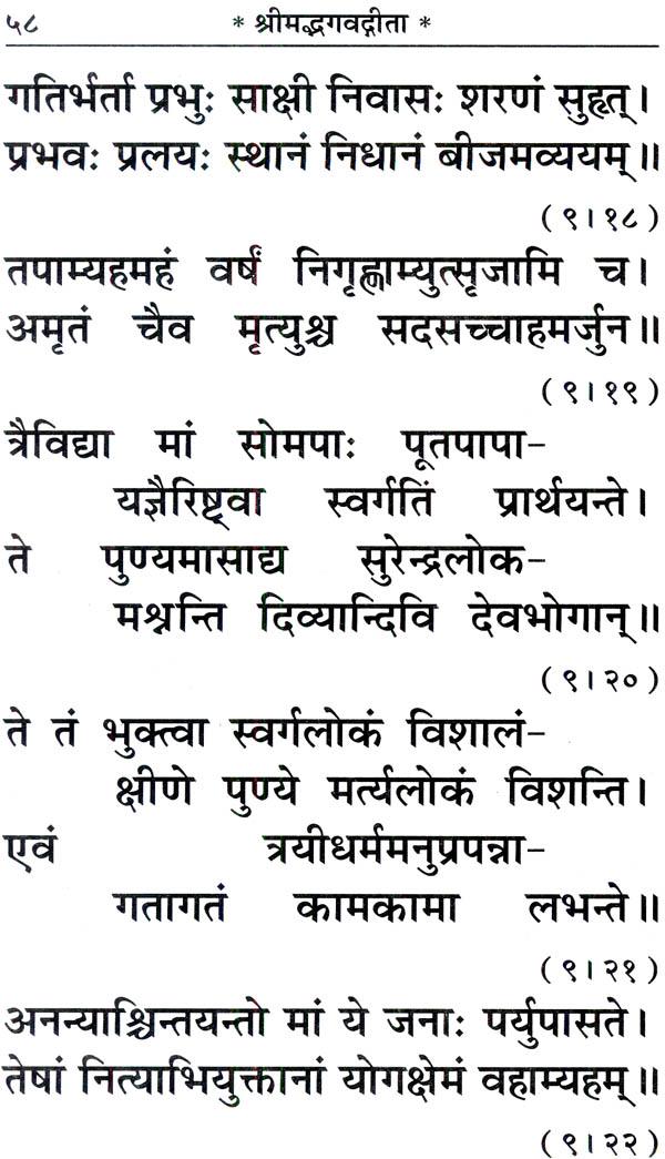 essay on bhagavad gita in sanskrit