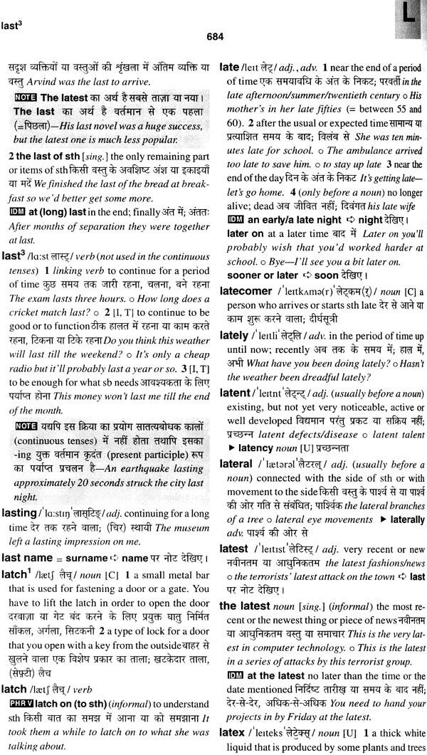 Oxford English English Hindi Dictionary With Dvd