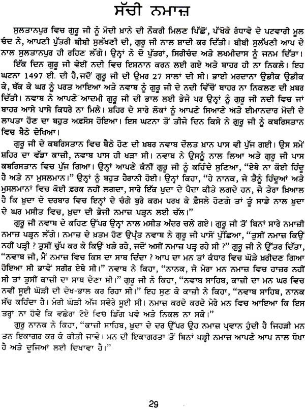about guru nanak dev in hindi