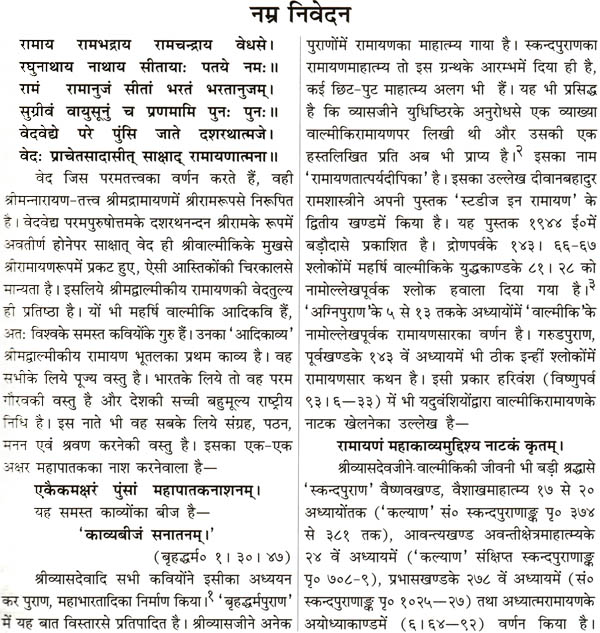 Information on trees in sanskrit language essay