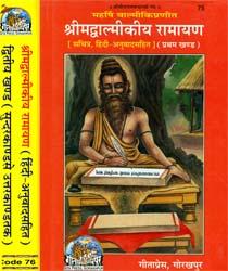 श्रीमद्वाल्मीकीय रामायण The Ramayana of Valmiki: Two Volumes
