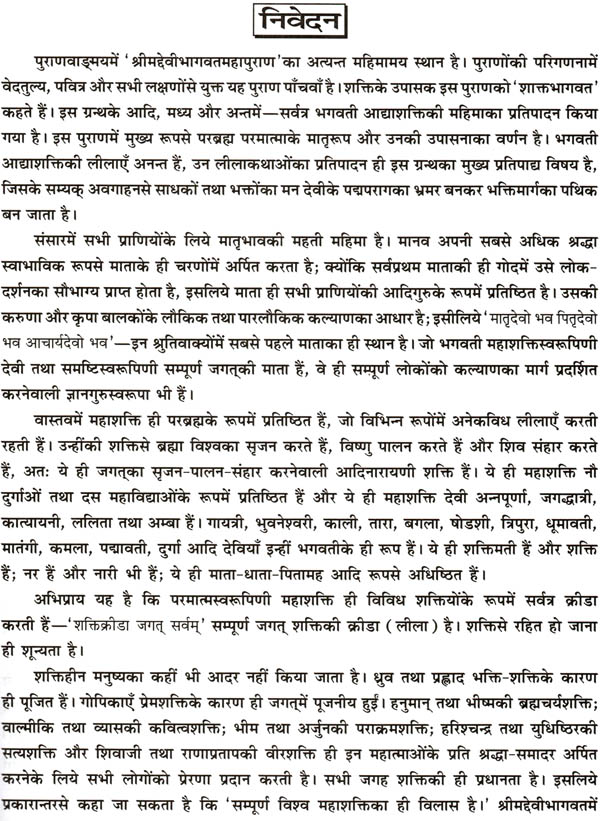shrimad bhagwat mahapuran in hindi pdf