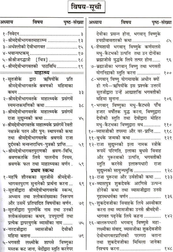 Devi Bhagwat Pdf