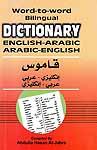English-Arabic Arabic-English (Word-to-Word Bilingual Dictionary)