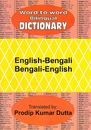 Numerology In Bengali Bengali Dictionary English To 1