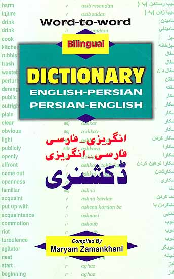Word-to-word Bilingual Dictionary English-Persian Persian-English (Witth Roman)