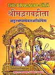 The Bhagavad-Gita with Eleven Commentaries (Sanskrit Only): Three Volumes