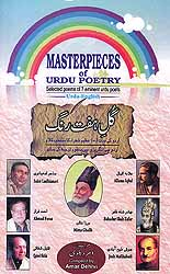 Masterpieces of Urdu Poetry (Selected Poems of 7 Eminent Urdu Poets) (Urdu-English)