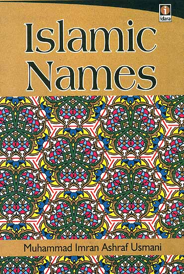 Islamic Names (With Meanings)