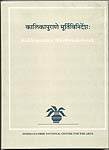 Kalikapurane Murtivinirdesah - Description of Images of Gods and Goddesses in the Kalika Purana