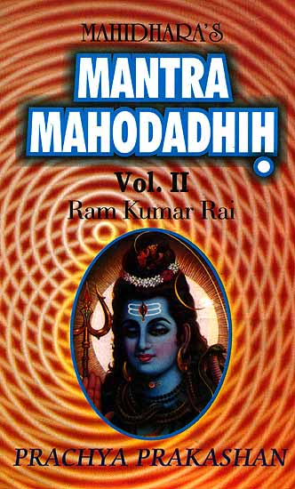 Mahidhara's Mantra Mahodadhih:  (Two Volumes)