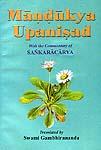 Mandukya Upanisad: With the Karika of Gaudapada and the Commentary of Sankaracarya (Shankaracharya)
