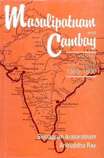 Masulipatnam and Cambay (A History of Two Port-Towns 1500-1800)