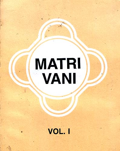 Matri Vani (Fragments of Personal Advice and Suggestions by Sri Anandamayi Ma) (Volume 1)