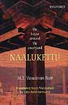 Naalukettu the house around the courtyard