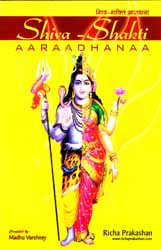 Shiva Shakti Aaraadhanaa (Worship of Shiva and Shakti): (With Roman Transliteration)