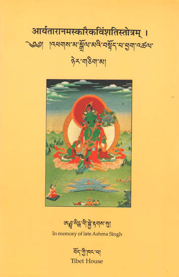 The Twenty One Hymns in Praise of Tara